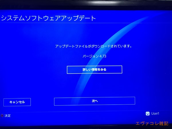 PS4Pro2017年9月6日現在の最新ソフトウェア「ver 4.73」